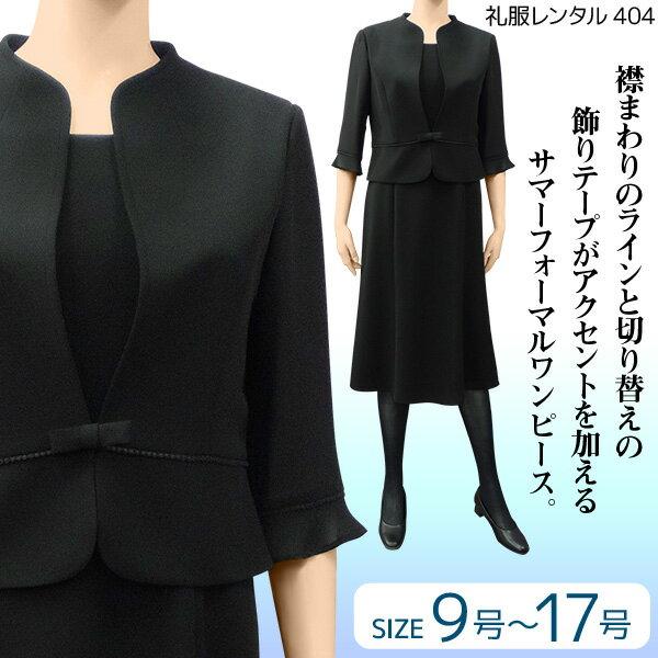 【レンタル】【女性礼服404】【夏用 礼服 レン...の商品画像