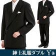 礼服 レンタル 喪服 レンタル スーツ[Y体型]ダブル 礼服 レンタル 3点セット[男性][紳士][男][メンズ][フォーマルレンタル][貸衣装][レンタルスーツ][細身][ブラックスーツ][スーツレンタル][スーツ レンタル][fy16REN07]