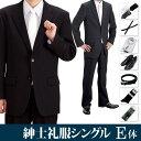 [フルセット][レンタル スーツ][E体型]シングル 礼服 レンタル フルセット[レンタル礼