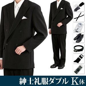 【レンタル】[フルセット]礼服 レンタル 喪服 レンタル スーツ[K体型]ダブル 礼服 レンタル フルセット[大きいサイズ][ブラックフォーマル][4L5L][男性][紳士][男][メンズ][お通夜][お葬式][結婚式][即日][fy16REN07]