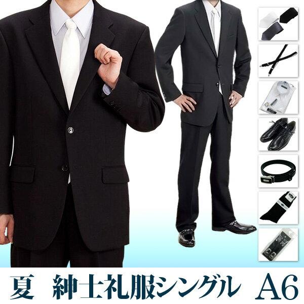 【レンタル】[夏A6シングル][身長170〜175cm][82cm][シングル][フルセット]シングル礼服A6[サマー][礼服レンタル][喪服レンタル]fy16REN07