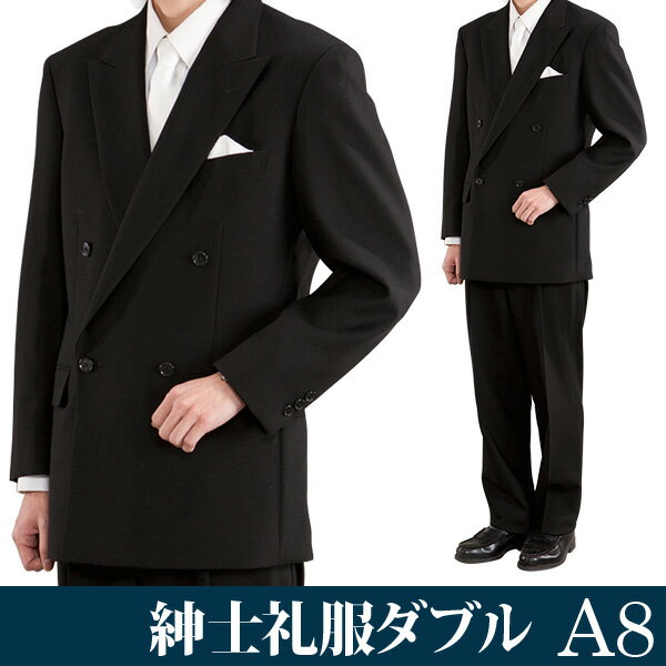 [A8ダブル][身長180〜185][86cm][ダブル]ダブル礼服A8[オールシーズン][礼服レンタル][喪服レンタル]fy16REN07