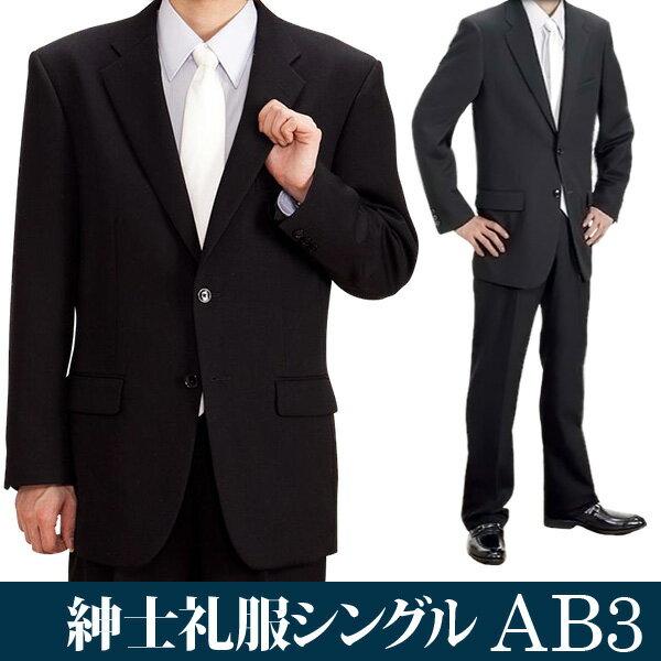 【レンタル】礼服 レンタル[AB3シングル][身長155〜160][82cm][シングル]シングル礼服AB3[オールシーズン][礼服レンタル][喪服レンタル]fy16REN07