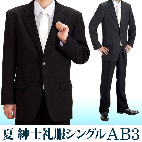 【レンタル】礼服 レンタル[夏AB3シングル][身長155〜160][82cm][シングル]シングル礼服AB3[サマー][礼服レンタル][喪服レンタル]fy16REN07