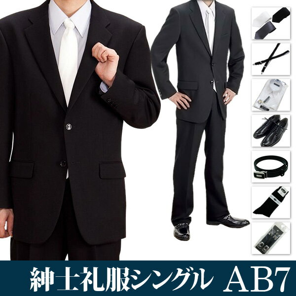 【レンタル】礼服 レンタル[AB7シングル][身長175〜180][90cm][シングル][フルセット]シングル礼服 AB7 [オールシーズン][礼服レンタル][喪服レンタル]fy16REN07