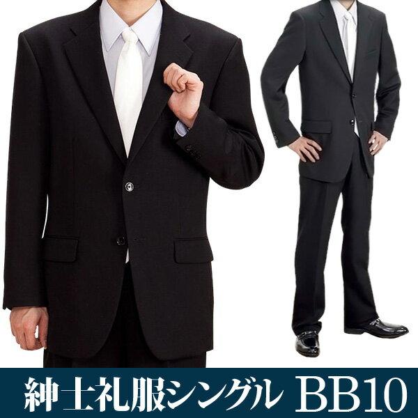 【レンタル】礼服 レンタル[BB10シングル][身長190〜195][106cm][シングル]シングル礼服BB10[オールシーズン][礼服レンタル][喪服レンタル]fy16REN07