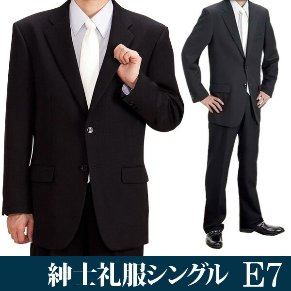 【レンタル】礼服 レンタル[E7シングル][身長175〜180][104cm][シングル]シングル礼服E7[オールシーズン][礼服レンタル][喪服レンタル]fy16REN07