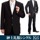 [K6シングル][身長170〜175][115cm][シングル]シングル礼服K6[オールシーズン][礼服レンタル][喪服レンタル][l]fy16REN07