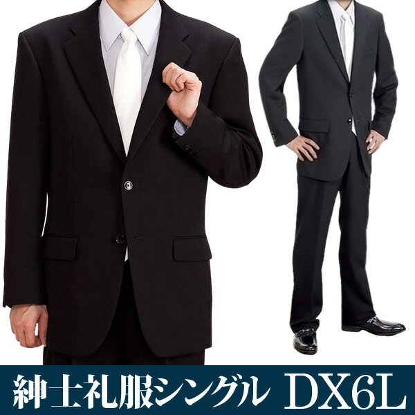 【レンタル】礼服 レンタル[DX6Lシングル][身長180〜185cm][137cm][シングル]シングル礼服DX6Lシングル[オールシーズン][礼服レンタル][喪服レンタル]fy16REN07[l]