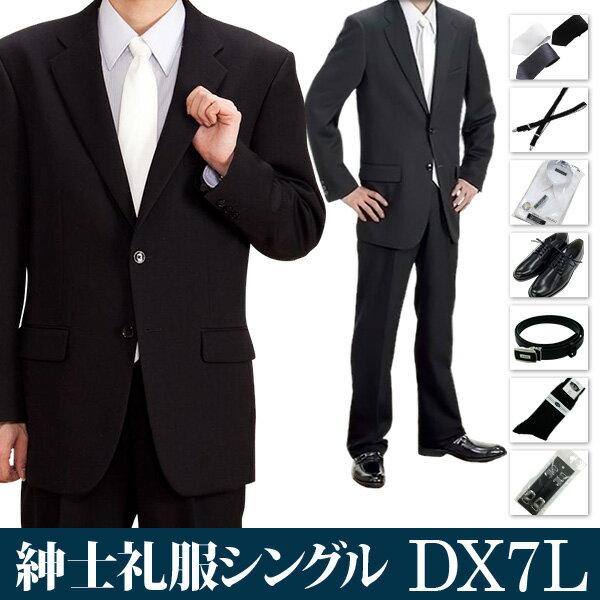 【レンタル】礼服 レンタル[DX7Lシングル][身長180〜185][150cm][シングル][フルセット]シングル礼服 DX7L[サマー][礼服レンタル][喪服レンタル]fy16REN07[l]
