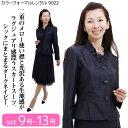 【レンタル】レディース スーツ レンタル...