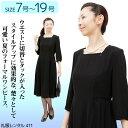 【レンタル】[サマー]女性礼服411 17号 fy16REN07
