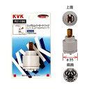 KVK スーパーシングル用カートリッジ(上げ吐水用) PZ110S