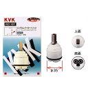 ショッピングKVK KVK シングルレバーカートリッジ (上げ吐水用) PZ110Y