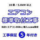 エアコンご購入者限定!ルームエアコン設置【標準取付工事/おもに18畳/5.0kW以上】