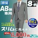AB4サイズ限定 ビジネススーツ メンズ 春夏ノータックナロ...