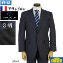 【A/AB/BB体】アランドロン【ALAIN DELON】1タック ビジネス スーツ メンズウール100% 全3柄 23000 wRS5129