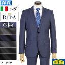 【A/AB体】レダ【REDA】「ICE SENSE」ノータック スリム ビジネス スーツ メンズ日本製 全6柄 23000 RS7056-rev17-