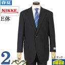 【E体】2パンツ 1タック ビジネス スーツ メンズニッケ「NIKKE」 22000 tRS7111e