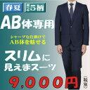 春夏 AB体サイズ限定ノータックナローラペル スリムビジネススーツ選べる5柄-RS9003