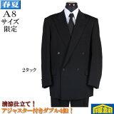 RF033-A8サイズ限定ダブル4釦2タック略礼服春夏物