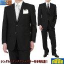 礼服 メンズ 1タック シングルブラック フォーマル スーツ通年【A/AB/BB体】 15000 tRF611