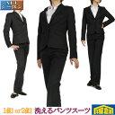 洗えるビジネススーツ 1釦or2釦選べるジャケット&パンツ♪ 【SS/S】9000 lrs02