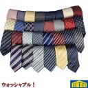 RN4001−洗えるビジネスネクタイ定番8センチ幅30種類であなたのお好みに応えます!