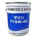 【※送り先個人様用】JX日鉱日石エネルギー オイル マリンF 15W-40 20L ディーゼル CF 漁船 プレジャー 【納期5〜7日沖縄・離島出荷不可】