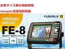 ●●Fタイプに無料グレードアップ特典中●● FUSO GPS魚探 FE-8 1KW 振動子 TD-702 お魚サイズ・newpec全国地図搭載