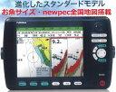 ●●Fタイプに無料グレードアップ特典中●● FUSO FEG-1041 1KW-H 10.4型 GPS魚探 振動子TD-050 newpec全国地図・デジタル魚探