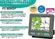 ホンデックス (HONDEX) 魚群探知機 PS-800GP 〈8.4型カラー液晶GPS内蔵プロッター魚探〉