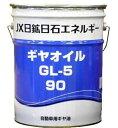 【送り先企業様送料無料】コスモ ギヤオイル GL-5 90 【沖縄・離島発送不可 個人の方は送料600円】