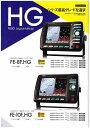FUSO 10.4型 LEDカラー液晶GPS・プロッター・魚探 FE-10f_HG 1kW-H
