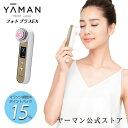 【15%ポイントバック】【ヤーマン公式】RF美顔器 RFボー...