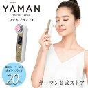 【ヤーマン公式】RF美顔器 フォトプラス の公式通販限定モデ...