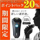 【ヤーマン公式】男性のヒゲに特化した光美容器。剃らないという新しい選択肢。(ya-ma