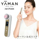 【ヤーマン公式】RF美顔器 RFボーテ フォトPLUS の公式通販限定モデル!フォト機能を搭載! 6モードの多機能美顔器でさらにハリに満ちた素肌へ(ya-man)RFボーテ フォトプラスEX_02