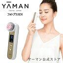 【ヤーマン公式】RF美顔器 RFボーテ フォトPLUS の公式通販限定モデル!フォト機能を搭載! 6モードの多機能美顔器でさらにハリに満ちた素肌へ(ya-man)RFボーテ フォトプラスEX_03