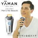 【ヤーマン公式】剃らないという選択肢。ヒゲを目立たなくするエステフラッシュを搭載した『メンズレイボーテ』黒色に反応する光なので..
