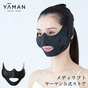 【ヤーマン公式】美顔器 メディリフト 1回10分ウェアラブル美顔器 着けるだけで表情筋トレーニング