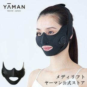 【お届けまで1ヶ月程度】【ヤーマン公式】美顔器 メディリフト 1回10分ウェアラブル美顔器 着けるだけで表情筋トレーニング