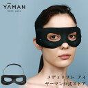 【エントリーでポイント19倍★10/4 20:00〜】【お届けまで1〜2カ月前後】【ヤーマン公式】新発売 メディリフト 目もと専用リフトケア美顔器(YA-MAN)メディリフト アイ
