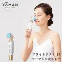 【ヤーマン公式】RF美顔器 透明感が覚醒する。200万人が選...