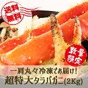 数量限定! 特大 タラバガニ 2kgボイル済/タラバ蟹/カニ...