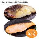 ショッピング鮭 骨抜き 漬け魚セット 銀だら西京漬 5枚 プラス 銀鮭粕漬 2枚 銀だら 銀鱈 たら 銀ダラ 銀シャケ 銀鮭 西京漬け 粕漬け 送料無料