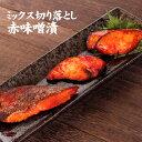 ミックス切り落とし赤味噌漬け(1kg)/鮭 赤魚 銀ヒラス ...