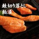 鮭切り落とし粕漬け(1kg)/鮭 粕漬け かす漬け シャケ ...