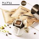 ドリップコーヒー送料無料ケニアAA10g×10杯分ややコク苦味|お試しセットおためしドリップバッグドリップパック自家焙煎挽き立てゆうパケットおしゃれ専門店本格プレミアム