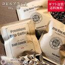 送料無料コピルアク1袋お試し2袋ジャコウネコやぶ珈琲インドネシアコピルアックドリップコーヒードリップバッグドリップパックコーヒー珈琲10g飲み比べ|本物コーヒー豆ギフト包装ラッピングプレゼント種類